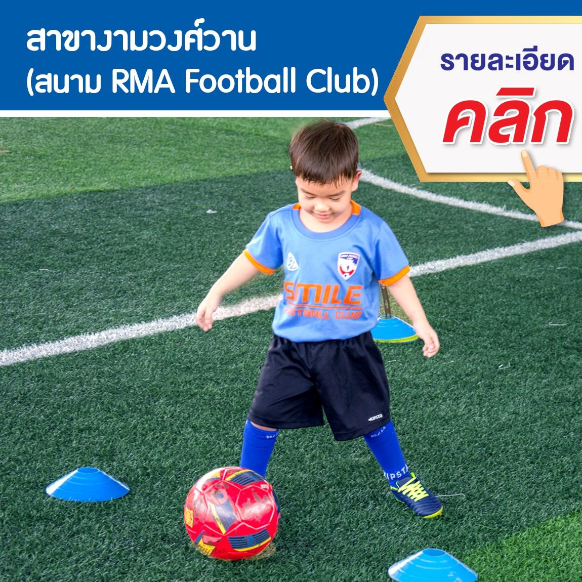 สอนฟุตบอลเด็ก by Smile Football Club_201908001