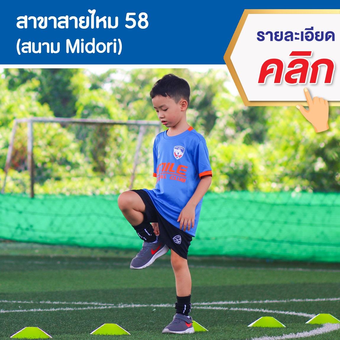 สอนฟุตบอลเด็ก by Smile Football Club_201908003
