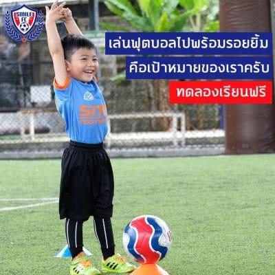 สอนฟุตบอลเด็ก by Smile Football Club